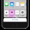 iPhone Safari にブックマークを登録するには