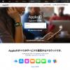 Apple ID 新規作成する