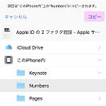 iCloud Drive にPCから書類をアップしてiPhoneで見るには
