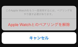 アク 解除 ウォッチ アップル ティベーション ロック