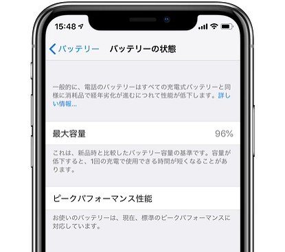 最大 iphone 容量 バッテリー